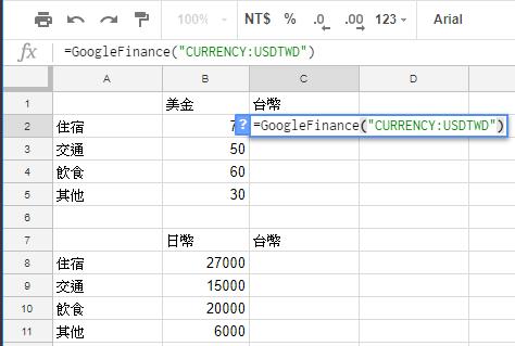 帶入函數_美金匯率換算
