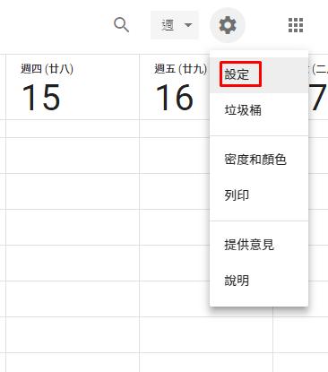 如果想新增視窗通知,可點選Google日曆右上角的齒輪圖示,進入設定頁面