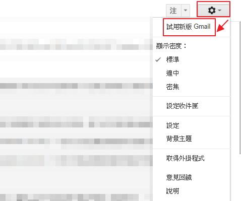 照片為切換新版Gmail的方式,點選右上角的齒輪