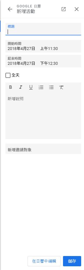 Gmail新版(下)新增日曆活動