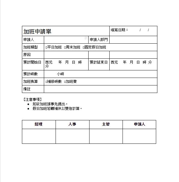 Google文件範本:加班申請單