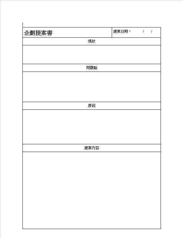 Google文件範本:企劃書
