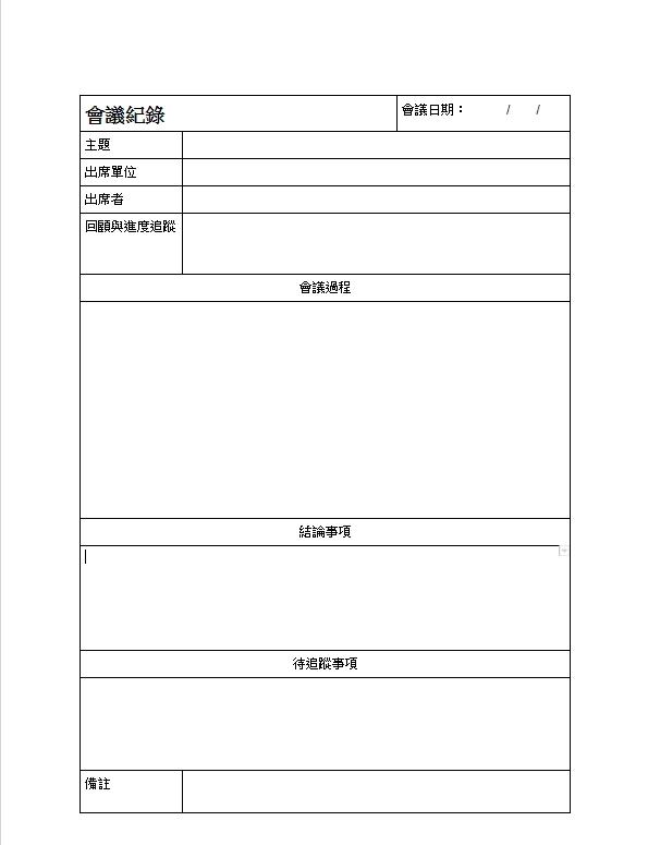Google文件範本:會議記錄