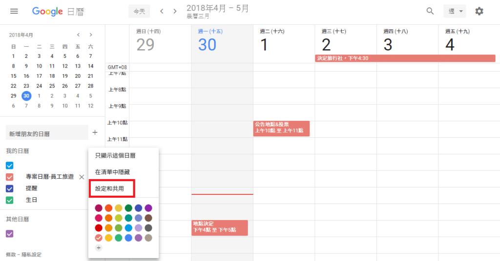 照片為紅框處為Google日曆的設定與共用
