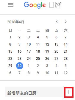 照片紅框處為新增別的Google日曆﹑\