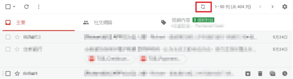 照片為離線版Gmail的畫面,紅框處顯示圖示為離線同步的進度