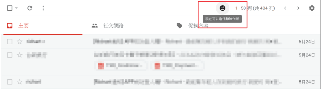 照片為離線版Gmail的畫面,紅框處顯示圖示為離線作業之意
