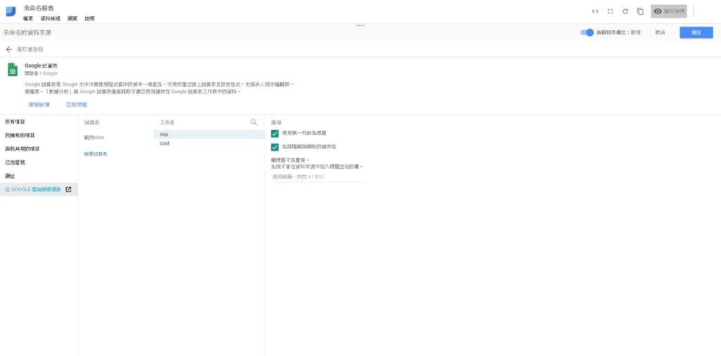 照片為Google Data Studio選擇資料來源,使用Google試算表資料