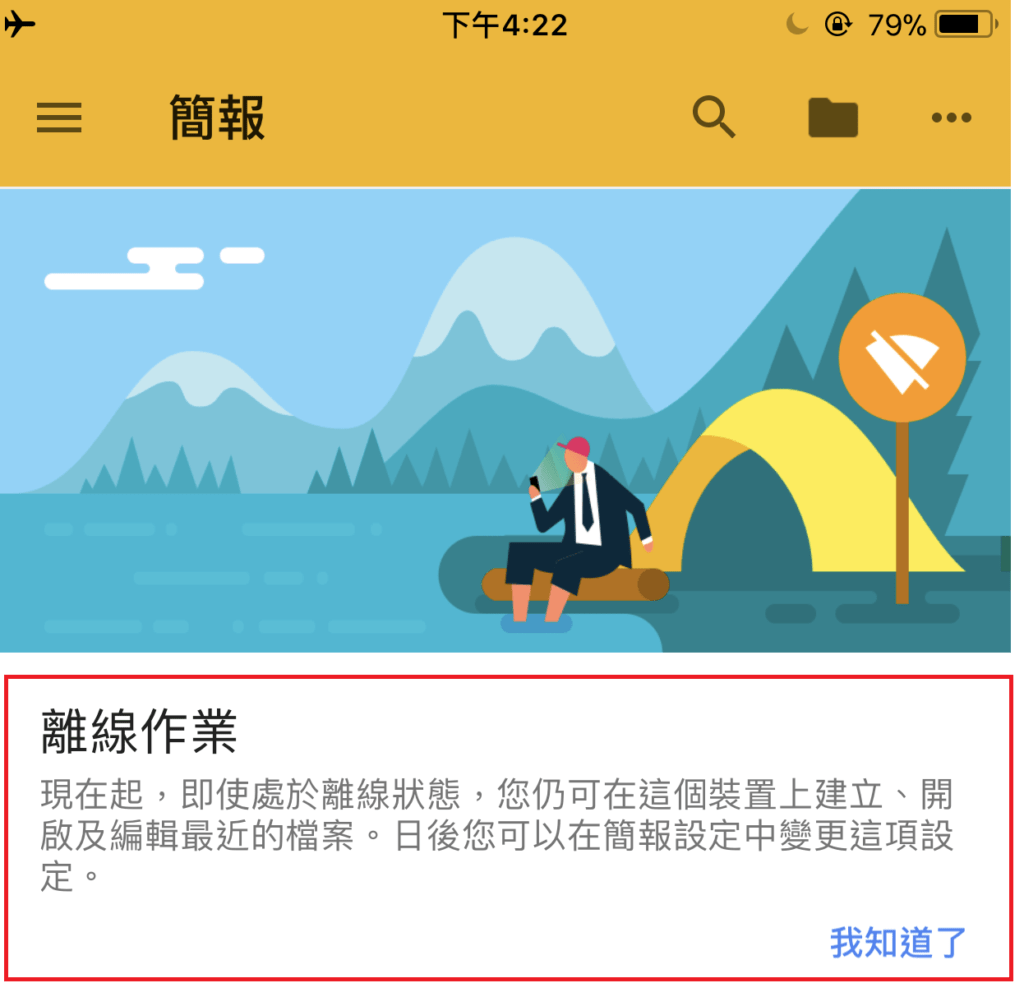 照片為Google簡報離線作業的畫面