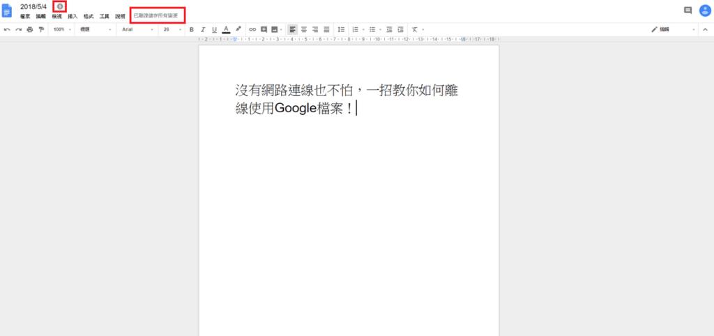 照片為Google文件離線檢視的畫面