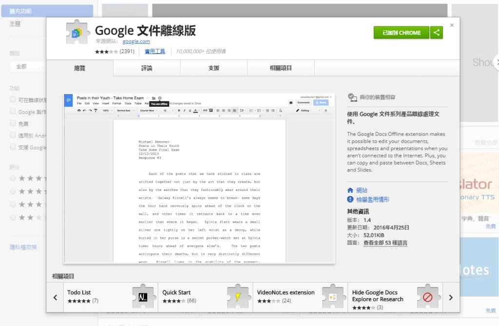 照片為Google文件離線版的CHROME擴充功能的畫面