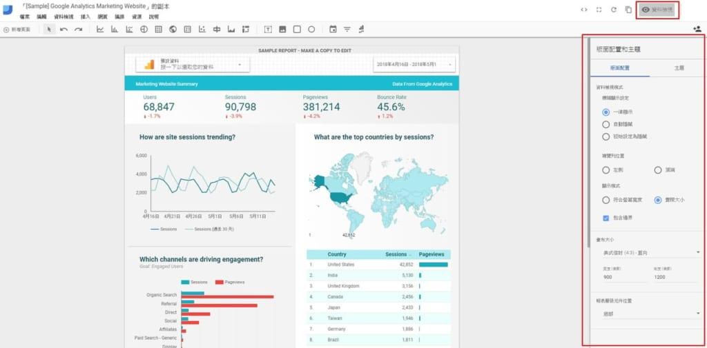 照片為Google Data Studio調整資料來源的顯示資訊