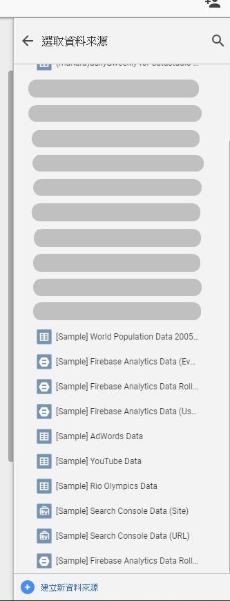 圖片為圖片為在Google Data Studio選擇檔案