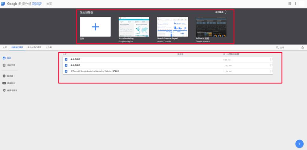 進入Google Data Studio首頁後,上方深灰色區域是套版範例;下方則是曾經製作過的成品。