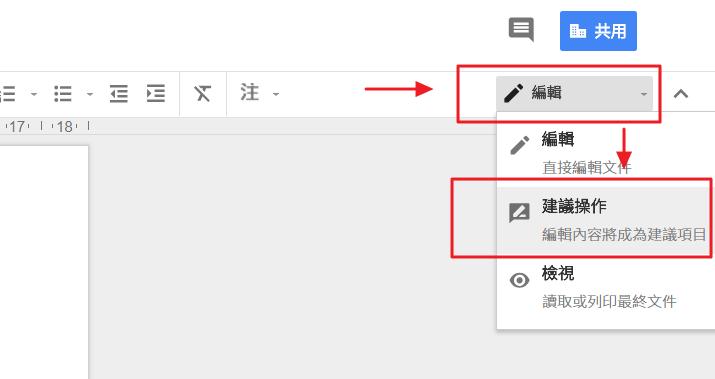 照片為Google文件版的追蹤修訂,「建議操作」的開啟方式