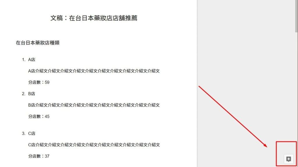 首先可以在Google文件右下方開啟探索功能