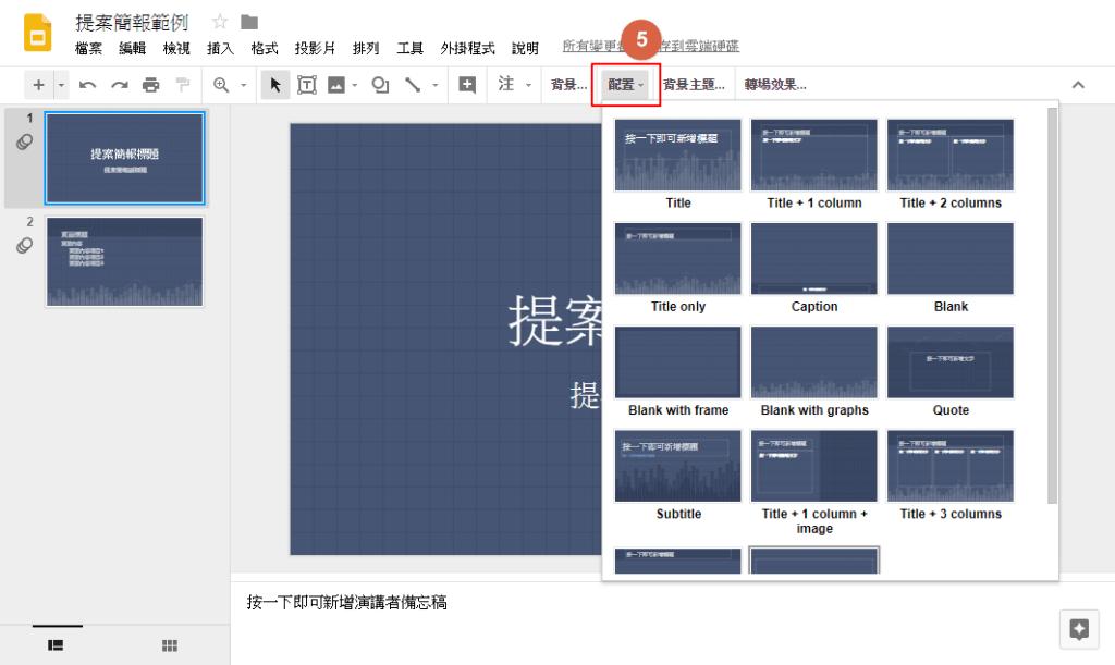 (5)匯入完成選擇想要使用的簡報主題畫面