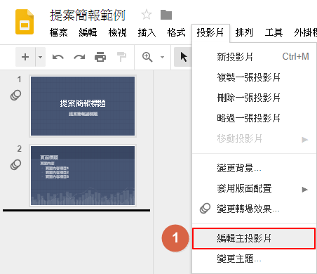 畫面中點選「投影片」選擇1號紅框處「編輯主投影片」