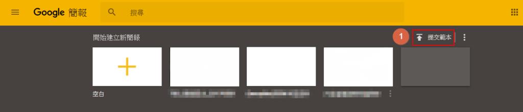畫面1號處開啟Google簡報主畫面,在範本庫區塊點擊右上角的「提交範本」