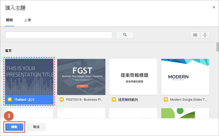 (3)畫面為Google簡報中匯入想要使用的主題模板