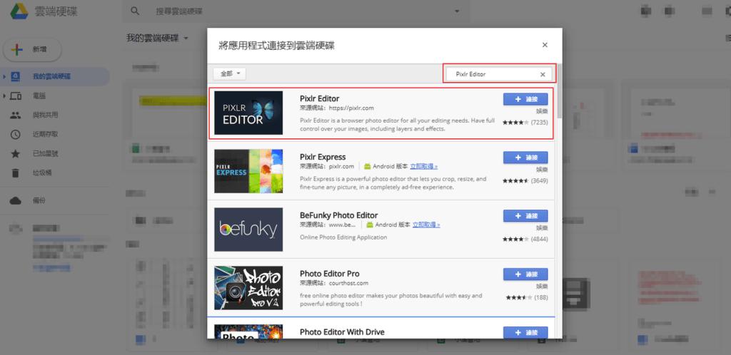 照片為將 Pixlr Editor 連結至 Google Drive的畫面,紅框處為Pixlr Editor