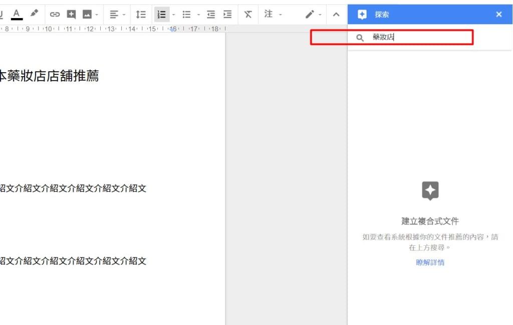 Google文件探索功能輸入關鍵字