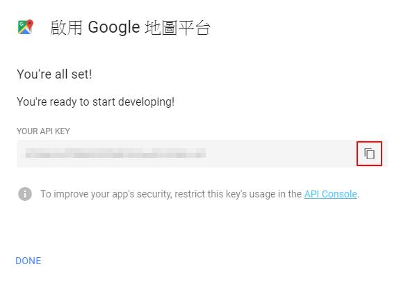 照片為設定新的Google Maps專案、產生金鑰並更新語法5