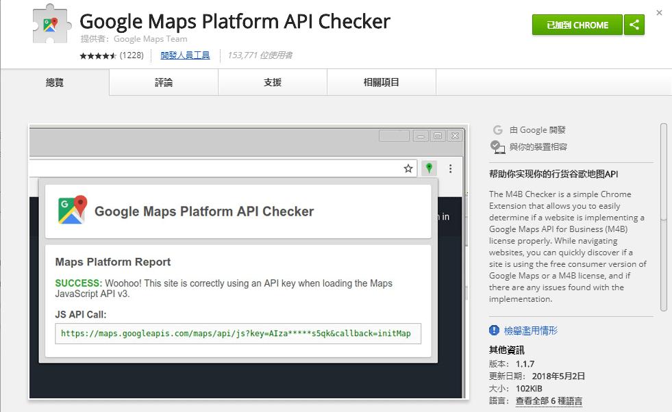 照片為步驟一、確認網站中的Google Maps是否有設定金鑰1