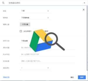 學會進階搜尋,輕鬆找到Google Drive雲端硬碟檔案的8種方法!