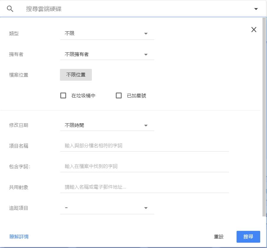 只要點開最下方的「更多搜尋工具」,即可進入有8種不同搜尋方式的進階搜尋選單。