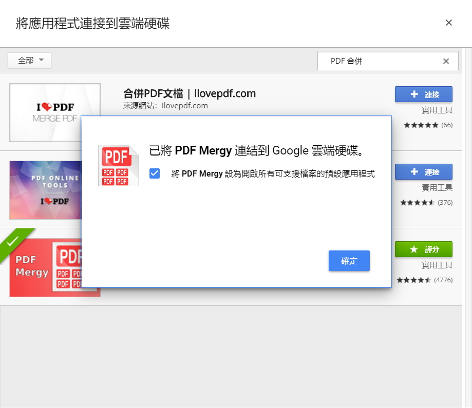 照片為合併PDF檔的應用程式:PDF MERGY