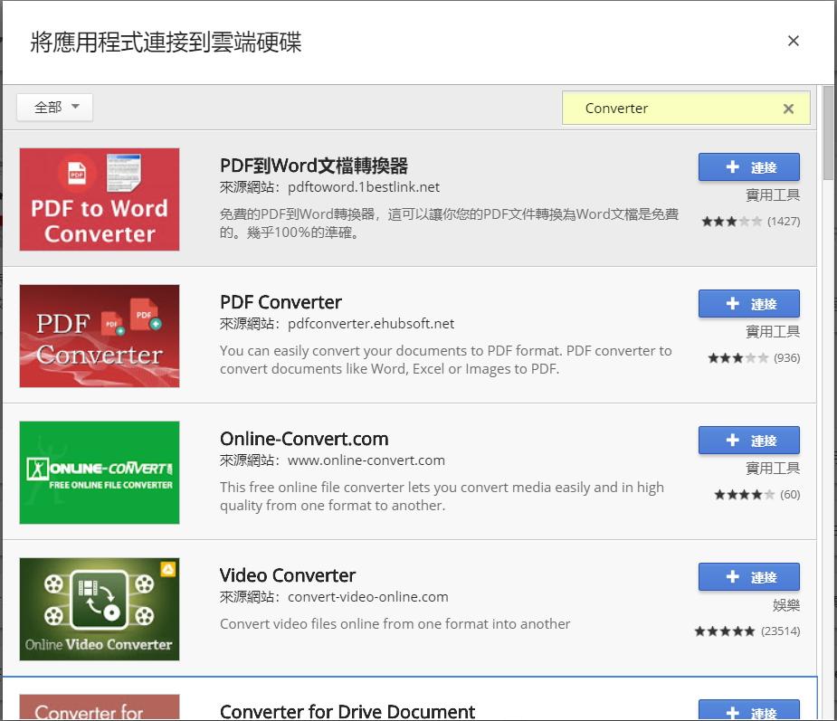 照片為轉檔應用程式Online-Convert.com畫面