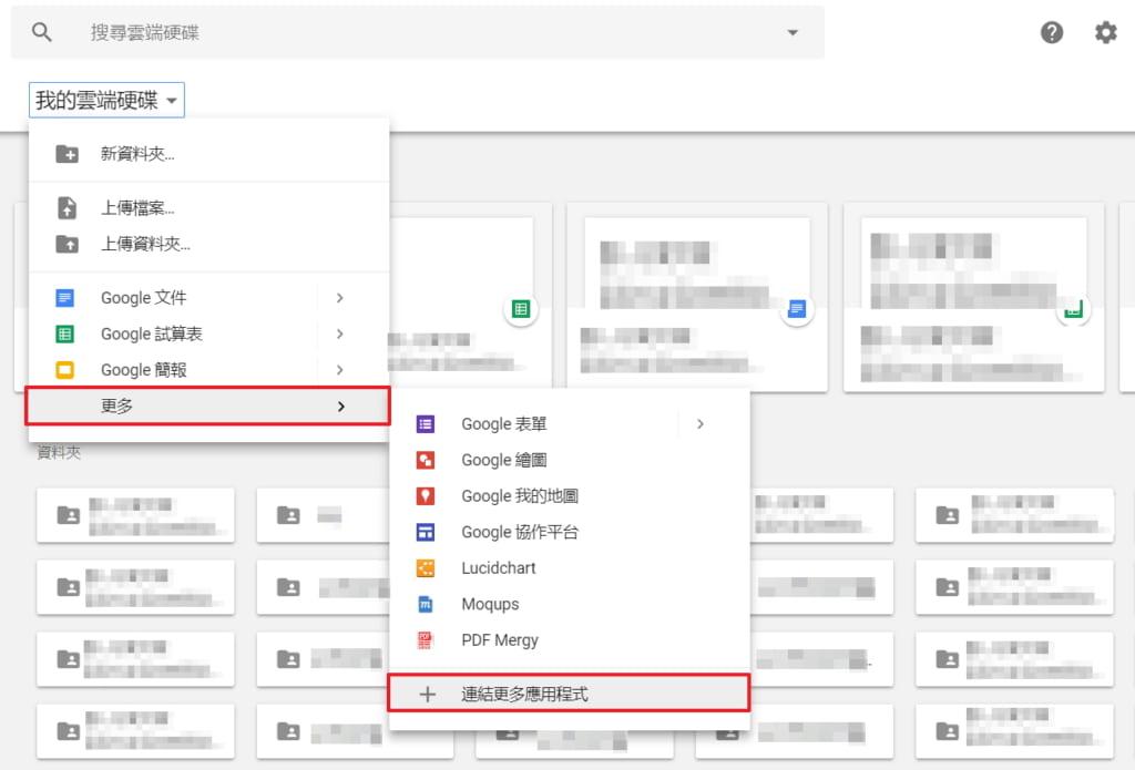 照片為將應用程式連結至Google雲端硬碟中的步驟