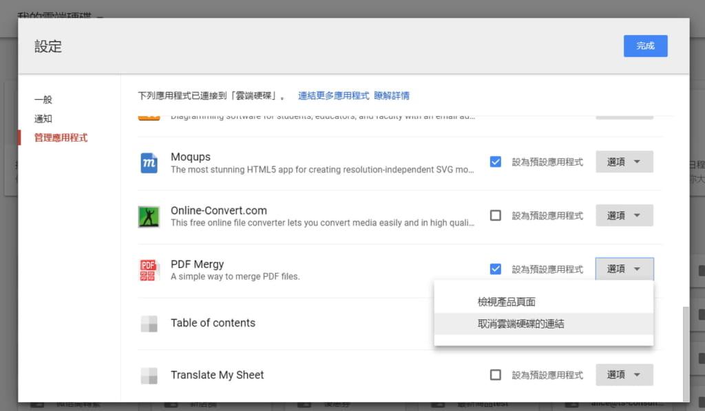照片為刪除Google Drive中應用程式的步驟,選擇取消雲端硬碟的連結