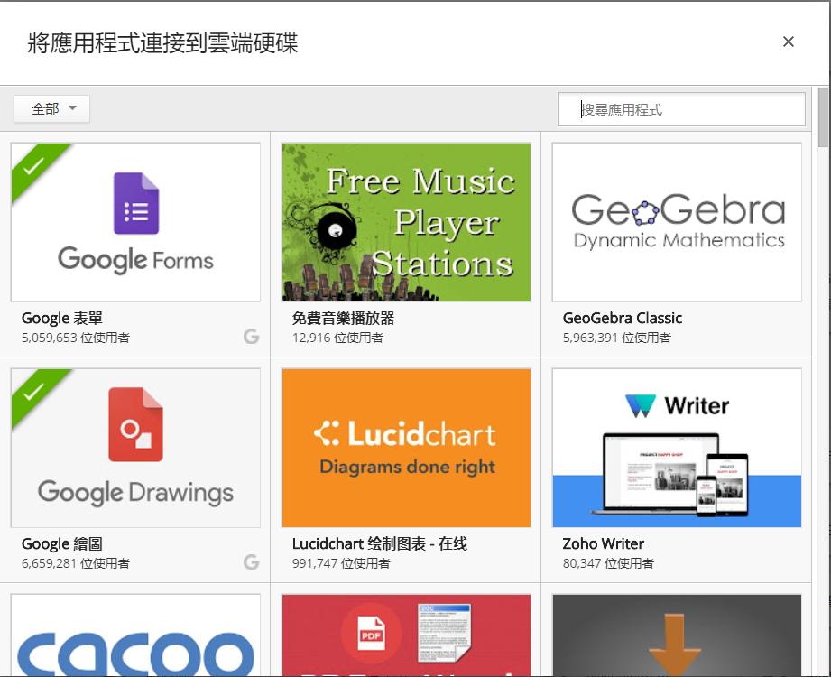 照片為將應用程式連結到Google雲端硬碟的畫面