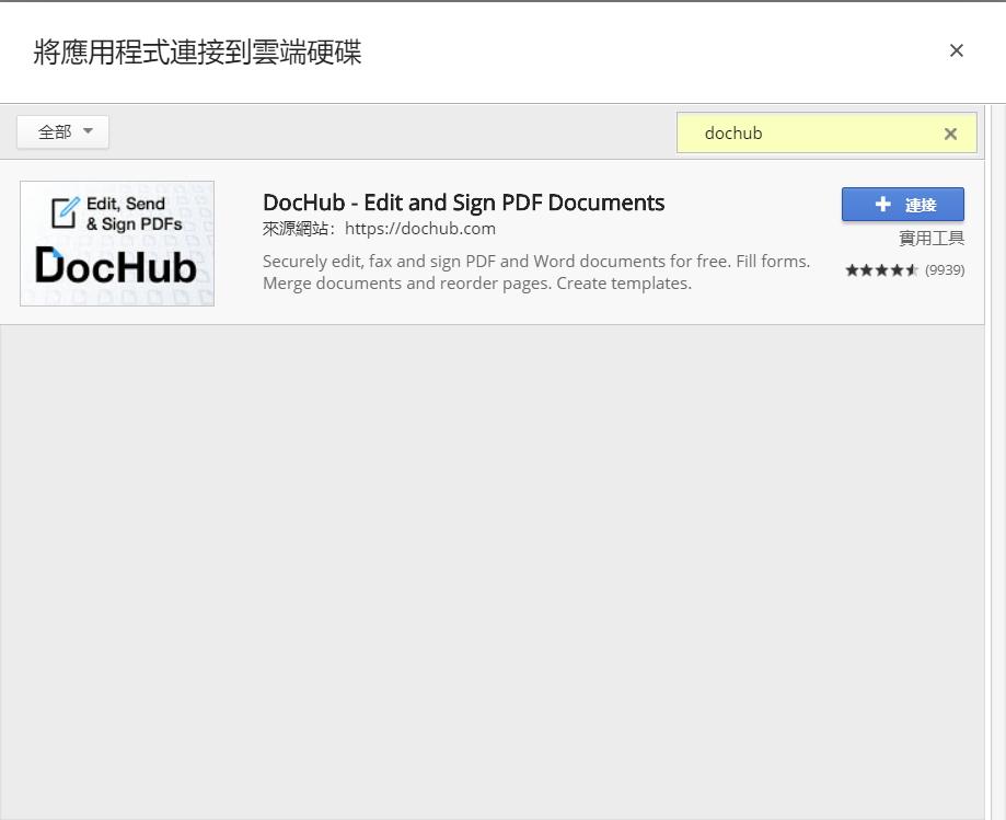 照片為將DocHub連結至Google雲端硬碟