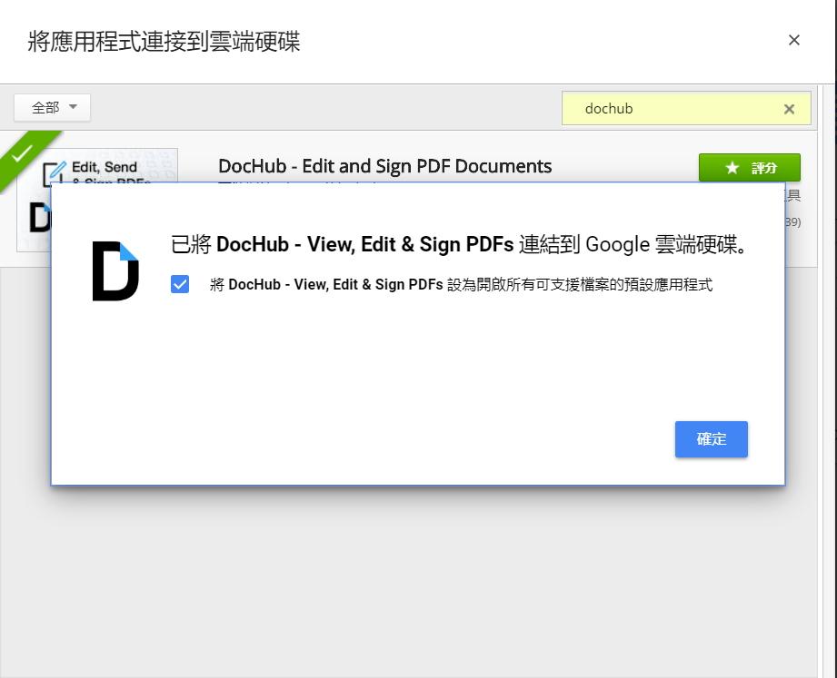 照片為將DocHub連結至Google雲端硬碟,確認連結