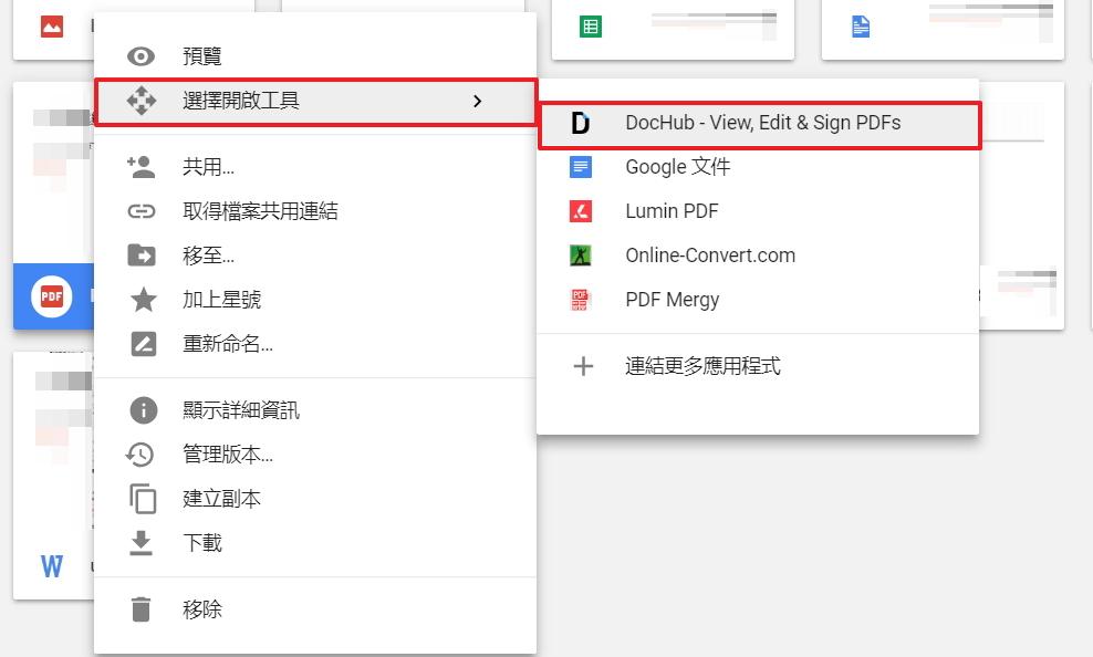 照片為在雲端硬碟中選取預計編輯的PDF文件,按右鍵選擇檔案的開啟方式