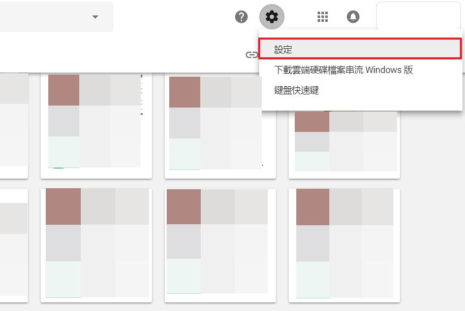 照片為刪除Google Drive中應用程式的步驟,紅框處為設定