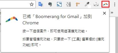 畫面為加到Chrome瀏覽器後,點選瀏覽器右上方的圖示,啟用Boomerang for Gmail。