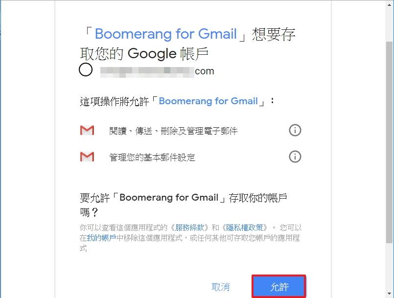 照片為點選圖示後,畫面將出現Gmail授權頁,紅框處為「允許」