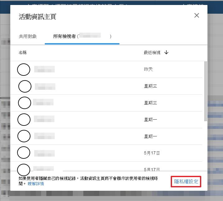 照片紅框處為隱私權設定,可以關閉檢視紀錄