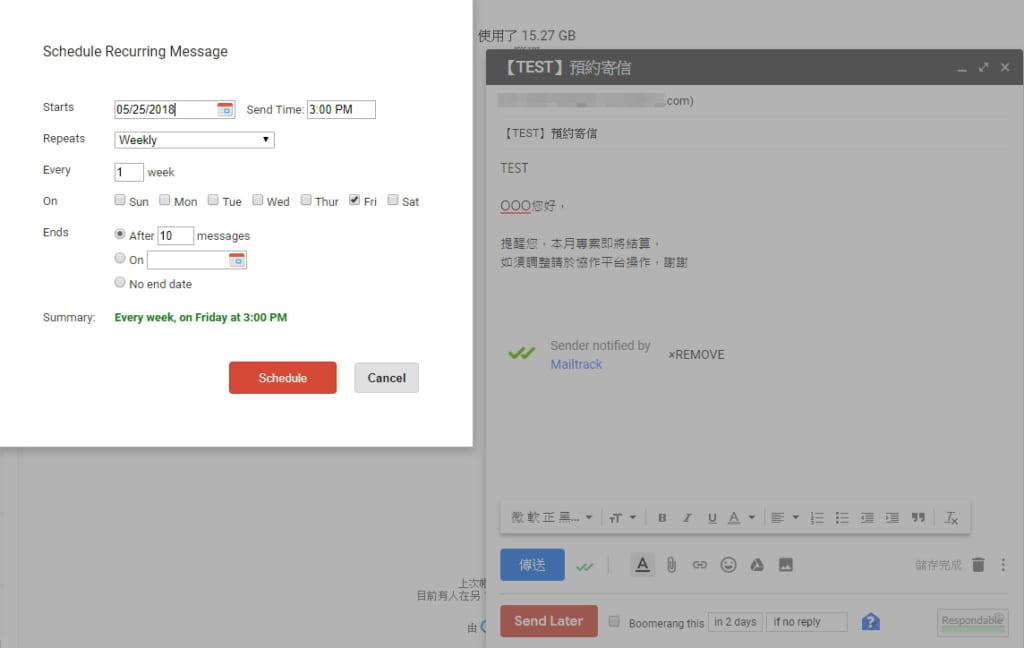 照片為設定Gmail週期性寄件的起始日期、頻率、星期、總次數等規則