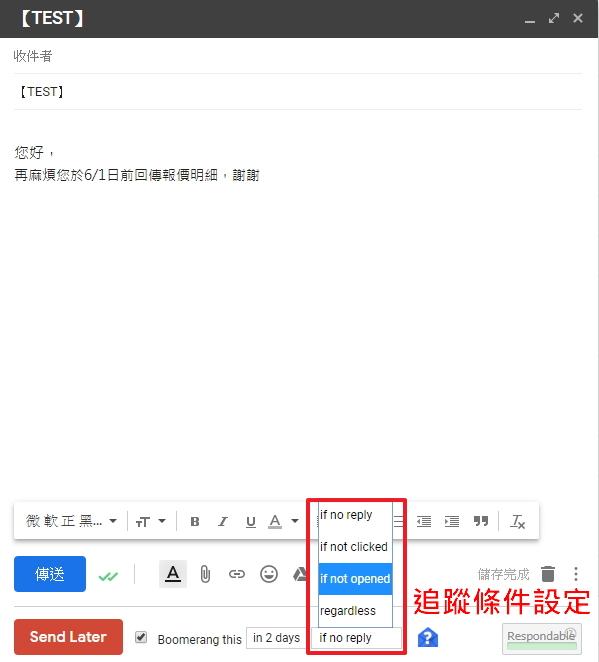 照片為Gmail提醒條件四種條件設定。