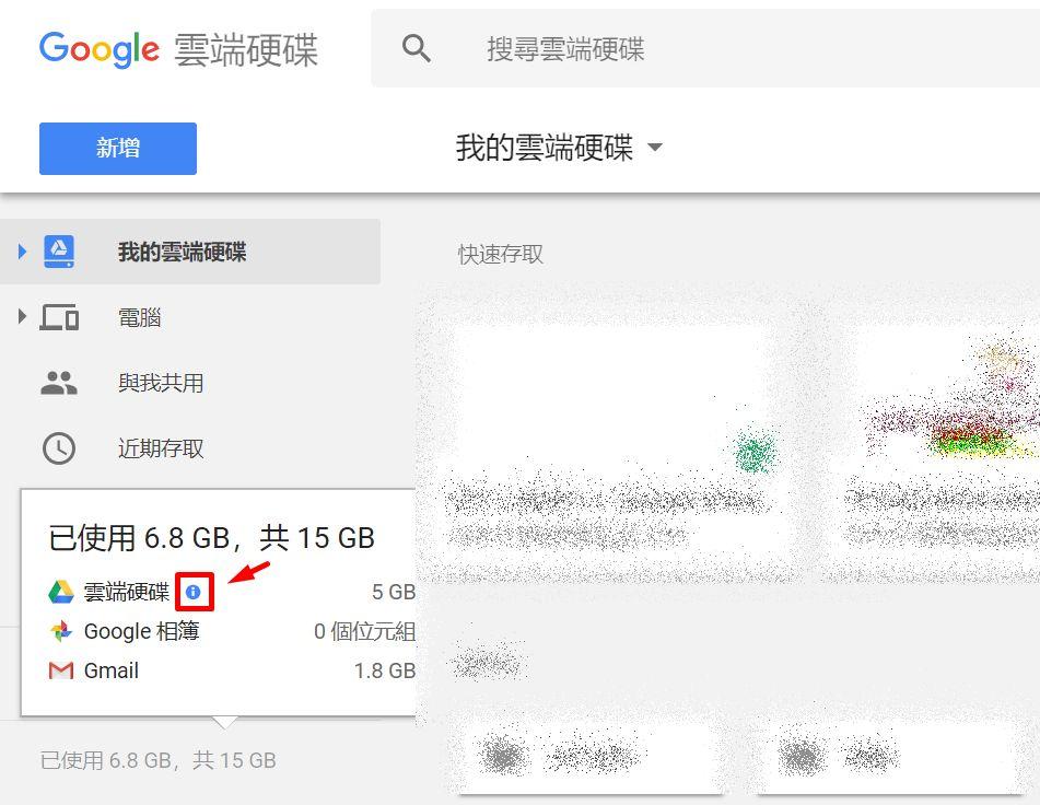 google drive左側的「i」字藍色小圈可以觀看檔案在雲端硬碟中所占用的空間