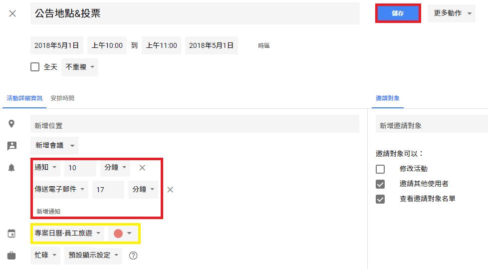 照片為Google日曆針對特定活動更新進行通知的設定