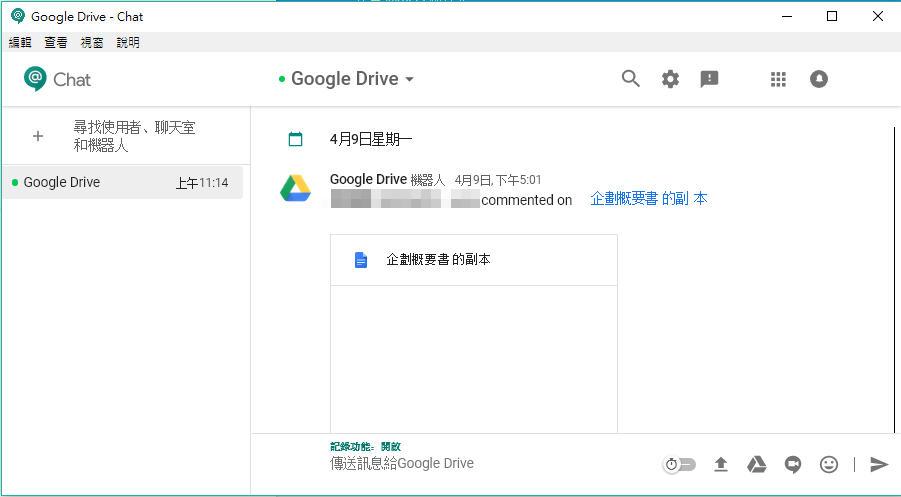 照片為Google Drive機器人主動通知的訊息