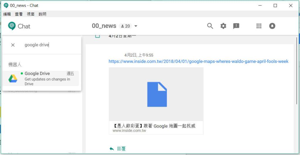 照片為在Hangouts Chat中加入GoogleDrive