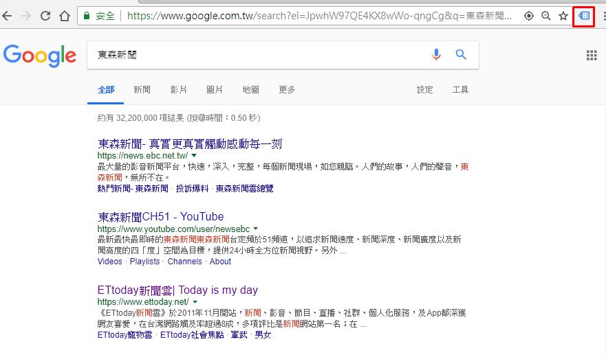 照片為將Google Tag Assistant加到CHROME之後的畫面,右上角紅框處即為此工具安裝成功後的顯示位置