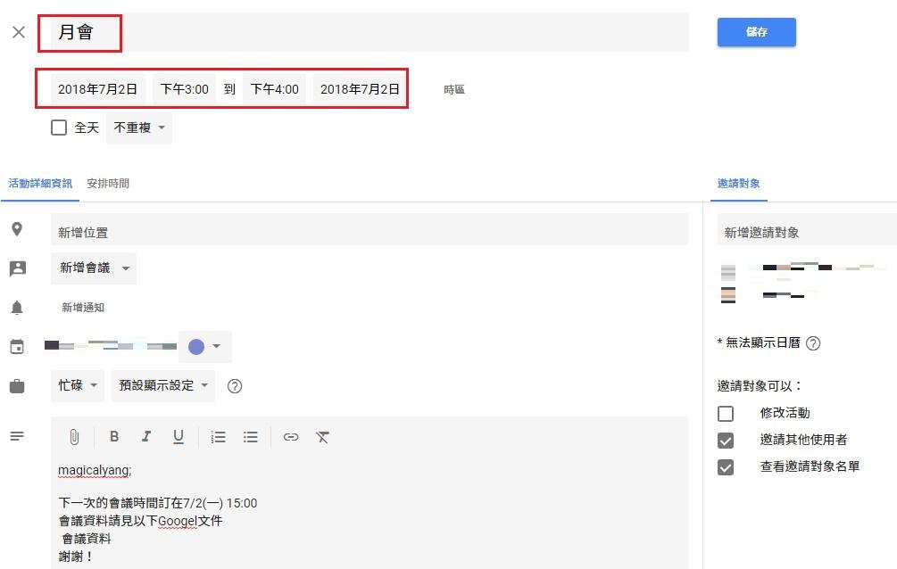 照片為Google日曆中修改日曆行程的名稱和時間